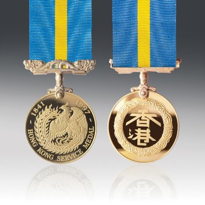 Hong Kong Full Size Medal